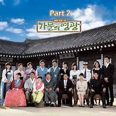 Family's Honor OST Part.2