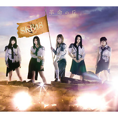 Kakumei no Oka CD3 - SKE48