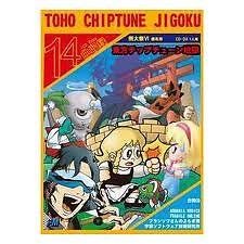 東方チップチューン地獄 (TOHO CHIPTUNE JIGOKU) - Fragile Online