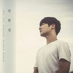 To You Now (Single) - An Hyeon Seong