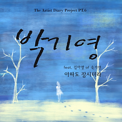 The Artist Diary Project Part 6 - Park Ki Young
