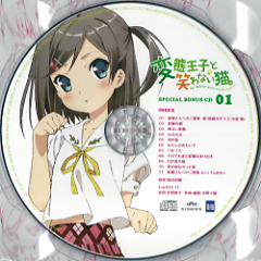 Hentai Ouji to Warawanai Neko. SPECIAL BONUS CD 01