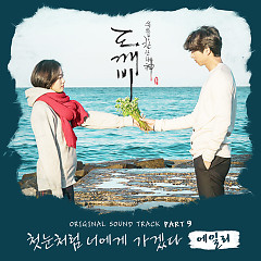 Goblin OST Part.9 - Ailee