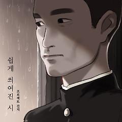 A Poem Written Easily (Single) - Project.Jinji