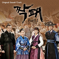The Duo OST Part.1