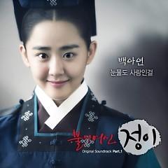 The Goddess of Fire, Jung Yi OST Part.1