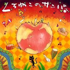 くろねこのサンバ (Kuroneko no Samba) - CLOCK MUSIC