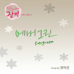 Way To Go, Rose OST Part.2 - Yang Mi Jin