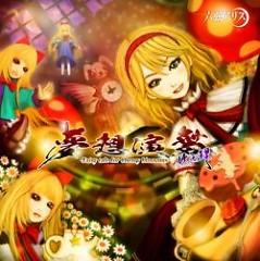 夢想演舞 妖之理 (Musou Enbu You no Ri) - Rokugen Alice