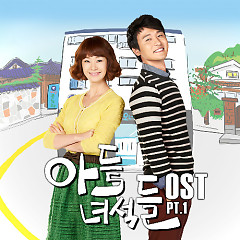 Rascal Sons OST Part. 1
