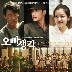 A Melody To Remember OST