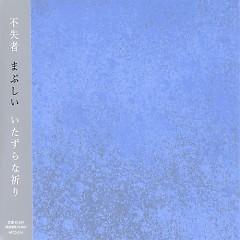 まぶしいいたずらな祈り (Mabushii Itazurana Inori)  - Fushitsusha
