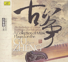 A Collection Of Music Played On The Guzheng CD3
