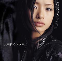 ウソツキ (Usotsuki)  - Aya Ueto