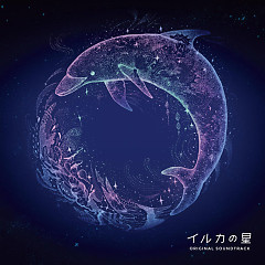 Iruka no Hoshi Original Soundtrack - Serph