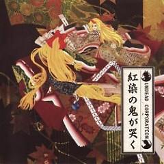 紅染の鬼が哭く (Benisome no Oni ga Naku) - UNDEAD CORPORATION