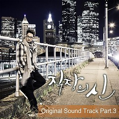 God Of The Workplace OST Part.3