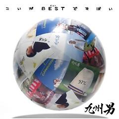 こいがBESTですばい (Koi ga Best Desubai) (CD1) - Kusuo