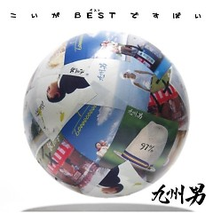 こいがBESTですばい (Koi ga Best Desubai) (CD2)