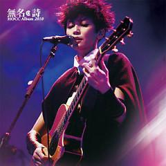 无名·诗 Live (Disc 2) / Thơ, Không Tên