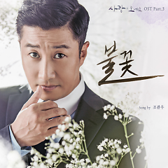 Here Comes Love OST Part.3