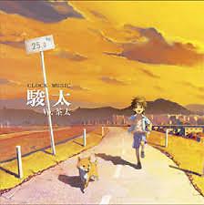 駿太/雪の轍 (Shunta / Yuki no Wadachi)  - CLOCK MUSIC