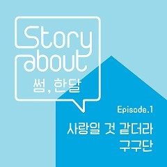 Story About : Some, One Month Episode 1 (Single) - Gugudan