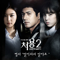 Cheo Yong 2 OST Part.1 - Young Ji