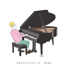 Hanataba no Kawari ni Melody wo - Shimizu Shota