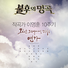 Immortal Song (Singing The Legend – Composer Lee Young Hoon)