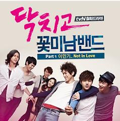 Shut Up Flower Boyband OST Part.1 - Lee Min Ki
