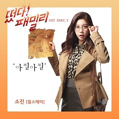 Family Outing OST Part.2