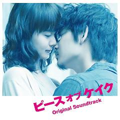 Piece Of Cake (Movie) Original Soundtrack - Yoshihide Otomo
