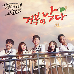 Sassy, Go Go OST Part.1 - Jadu