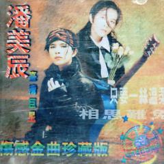 潘美辰伤感金曲珍藏版/ Tuyển Tập Phan Mỹ Thần Đa Cảm (CD1)