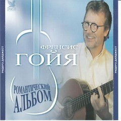 Romantic Album - Midnight Guitar (CD1)