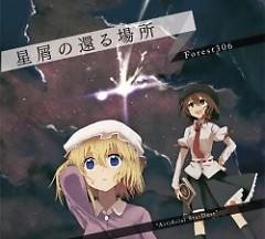 Hoshikuzu no Kaeru Basho -Artificial StarDust- - Forest306