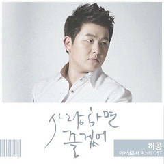 The Mother And Daughter-In-Law OST Part.14  - Huh Gong