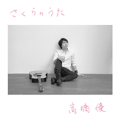 Sakura no Uta - Yu Takahashi
