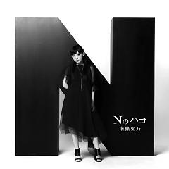 N no Hako - Nanjou Yoshino