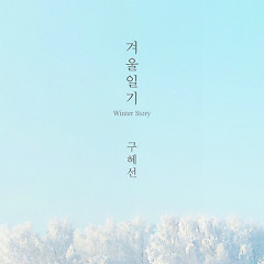 Winter Diary (Single) - Goo Hye Sun