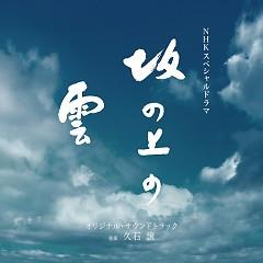坂の上の雲 (Saka no Ue no Kumo) OST (CD2)