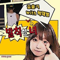 She Is Wow OST  - Kim Seul Gi