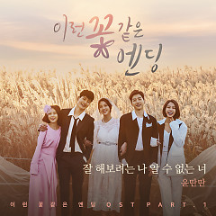 This Flower Ending OST Part.1