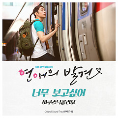Discovery Of Romance OST Part.6 - Acoustic Collabo