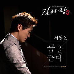 Good Manager OST Part.6