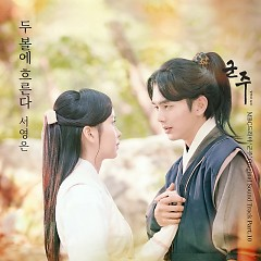 Master Of the Mark OST Part.9