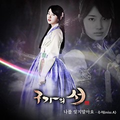 Gu Family Book OST Part.5