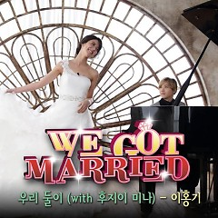 We Got Married OST Part.8