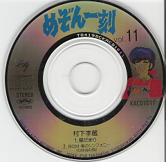 Maison Ikkoku CD Single Memorial File Disc 11